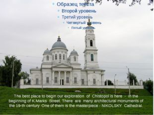 The best place to begin our exploration of Chistopol is here - in the beginni