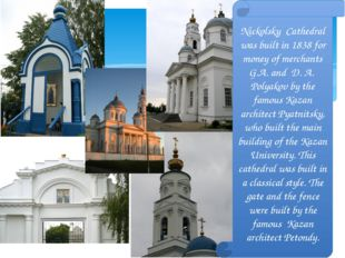 Nickolsky Cathedral was built in 1838 for money of merchants G.A. and D. A.