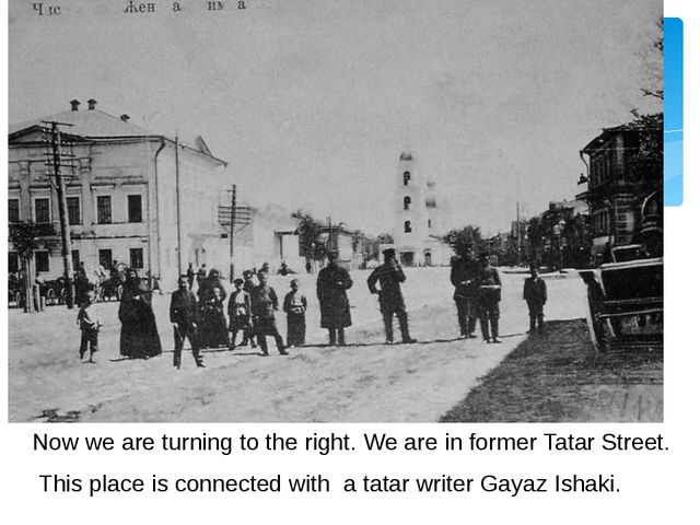 Now we are turning to the right. We are in former Tatar Street. This place is...