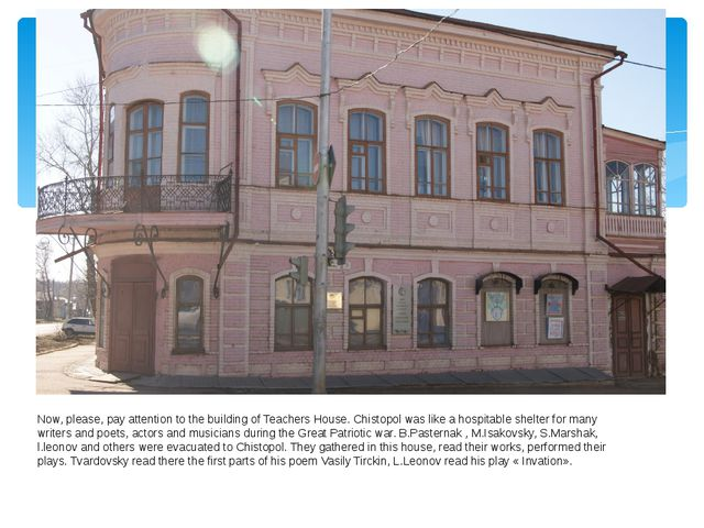 Now, please, pay attention to the building of Teachers House. Chistopol was l...