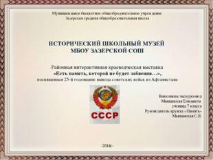 Муниципальное бюджетное общеобразовательное учреждение Зазерская средняя обще