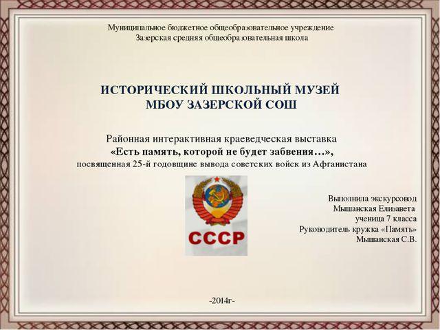 Муниципальное бюджетное общеобразовательное учреждение Зазерская средняя обще...