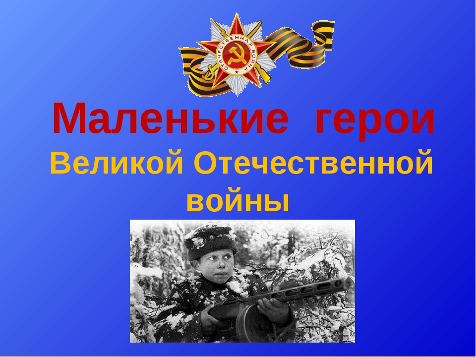Маленькие герои Великой Отечественной войны