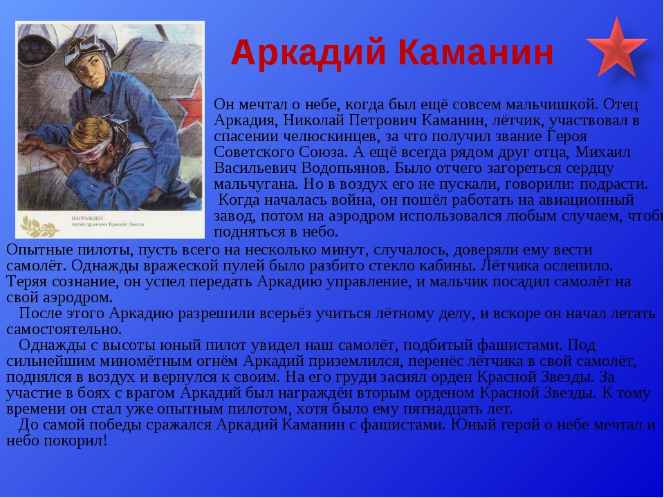 Аркадий Каманин Он мечтал о небе, когда был ещё совсем мальчишкой. Отец Аркад...
