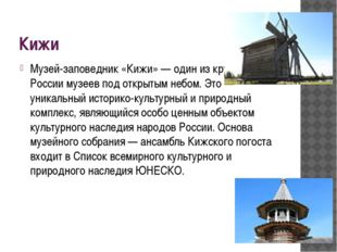 Кижи Музей-заповедник «Кижи» — один из крупнейших в России музеев под открыты