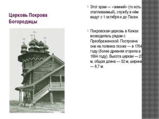 Церковь Покрова Богородицы Этот храм — «зимний» (то есть отапливаемый), служб