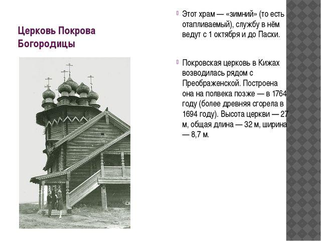Церковь Покрова Богородицы Этот храм — «зимний» (то есть отапливаемый), служб...