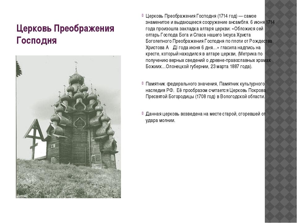 Церковь Преображения Господня Церковь Преображения Господня (1714 год) — само...