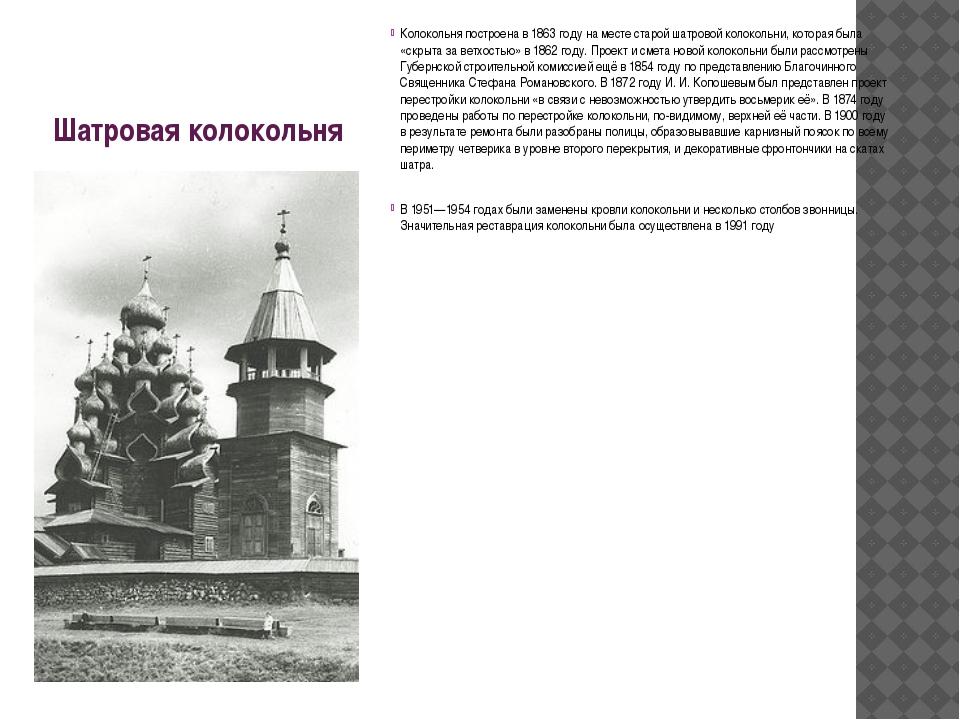 Шатровая колокольня Колокольня построена в 1863 году на месте старой шатровой...