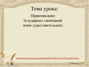 Тема урока: http://school-collection.edu.ru/catalog/res/c999d7fa-3f64-4104-9a