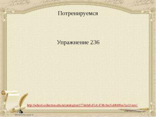 Потренируемся Упражнение 236 http://school-collection.edu.ru/catalog/res/177d