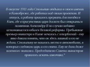 В августе 1911 года Столыпин отдыхал в своем имении в Колнобреже, где работал