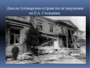 Дача на Аптекарском острове после покушения на П.А. Столыпина