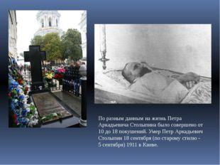 По разным данным на жизнь Петра Аркадьевича Столыпина было совершено от 10 до