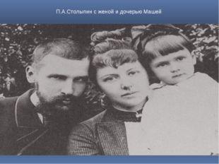 П.А.Столыпин с женой и дочерью Машей