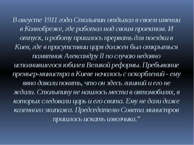 В августе 1911 года Столыпин отдыхал в своем имении в Колнобреже, где работал...