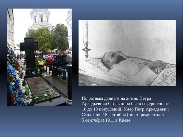 По разным данным на жизнь Петра Аркадьевича Столыпина было совершено от 10 до...