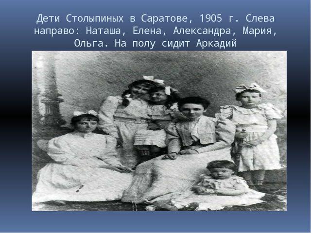 Дети Столыпиных в Саратове, 1905 г. Слева направо: Наташа, Елена, Александра,...
