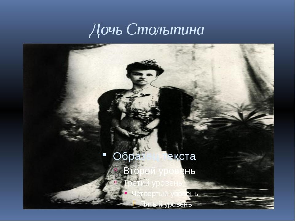Дочь Столыпина
