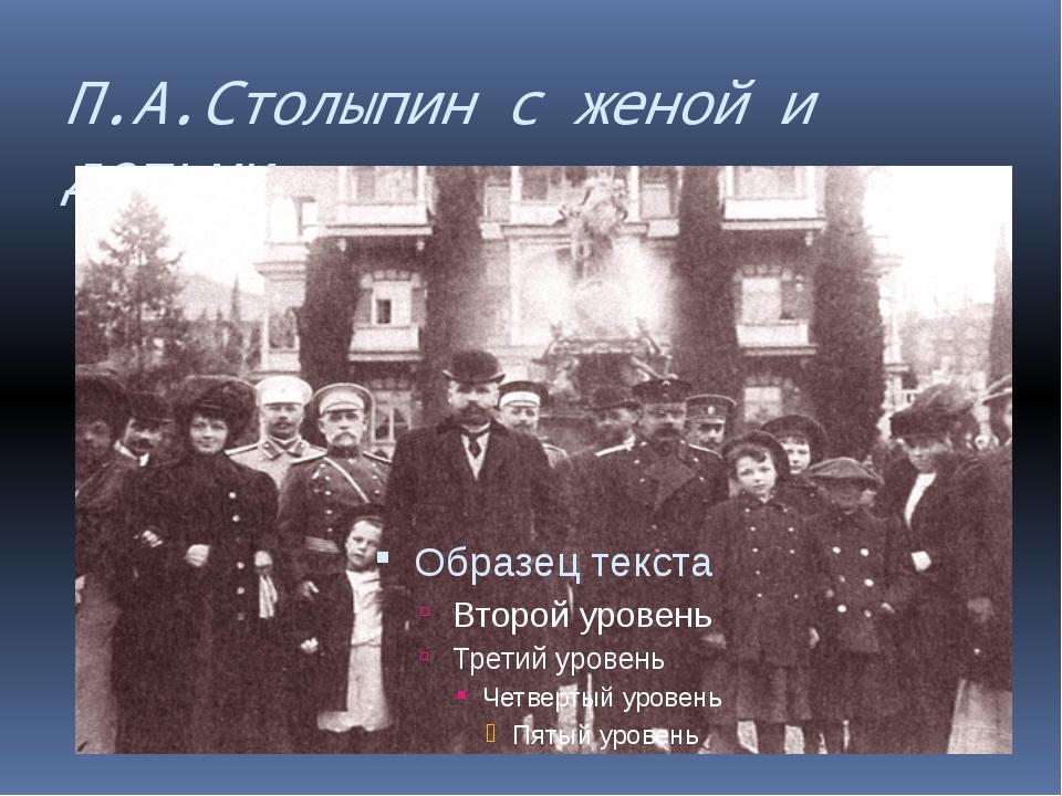 П.А.Столыпин с женой и детьми