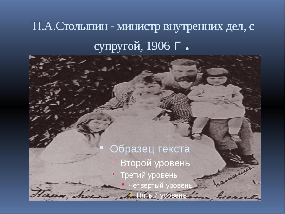 П.А.Столыпин - министр внутренних дел, с супругой, 1906 г.