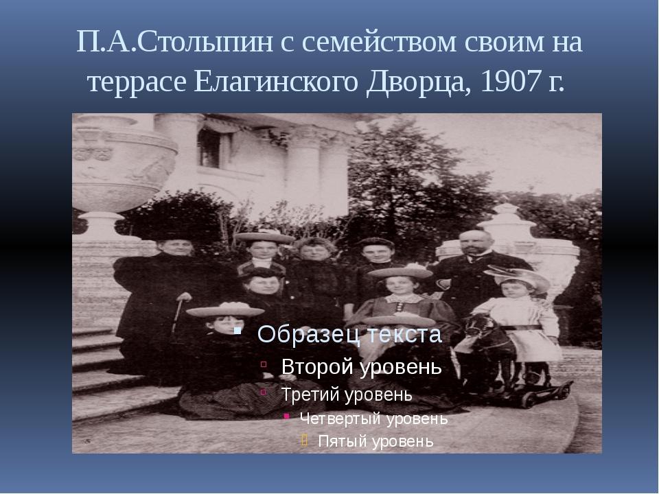 П.А.Столыпин с семейством своим на террасе Елагинского Дворца, 1907 г.