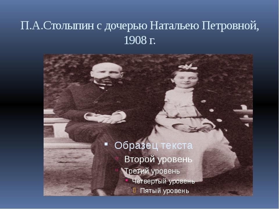 П.А.Столыпин с дочерью Натальею Петровной, 1908 г.