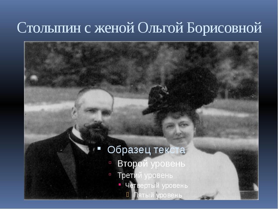 Столыпин с женой Ольгой Борисовной