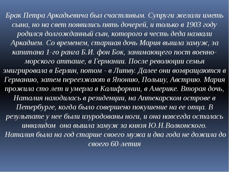 Брак Петра Аркадьевича был счастливым. Супруги желали иметь сына, но на свет...
