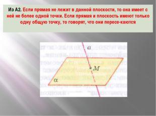 Из А2. Если прямая не лежит в данной плоскости, то она имеет с ней не более о