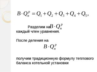 Разделим на каждый член уравнения. После деления на получим традиционную фор