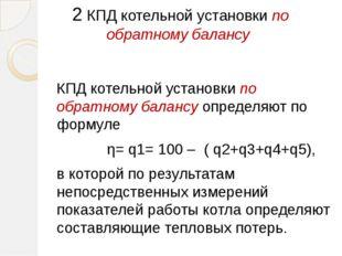КПД котельной установки по обратному балансу определяют по формуле η= q1= 100