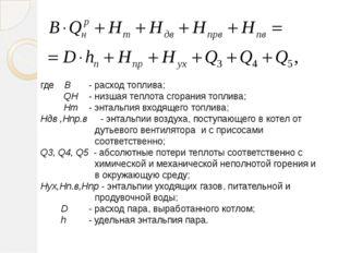где В- расход топлива; QH- низшая теплота сгорания топлива; Нт- энтальпия