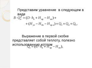 Представим уравнение в следующем в виде Выражение в первой скобке представляе