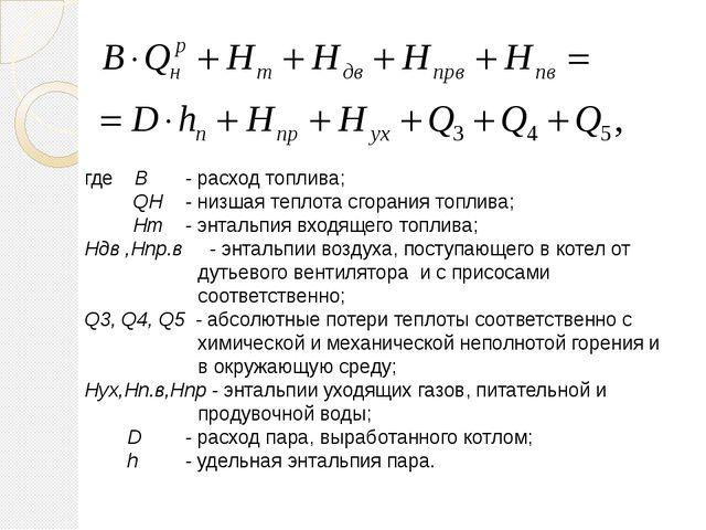 где В- расход топлива; QH- низшая теплота сгорания топлива; Нт- энтальпия...
