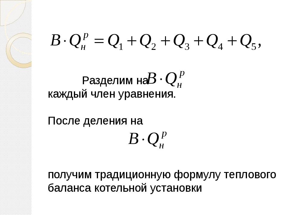 Разделим на каждый член уравнения. После деления на получим традиционную фор...