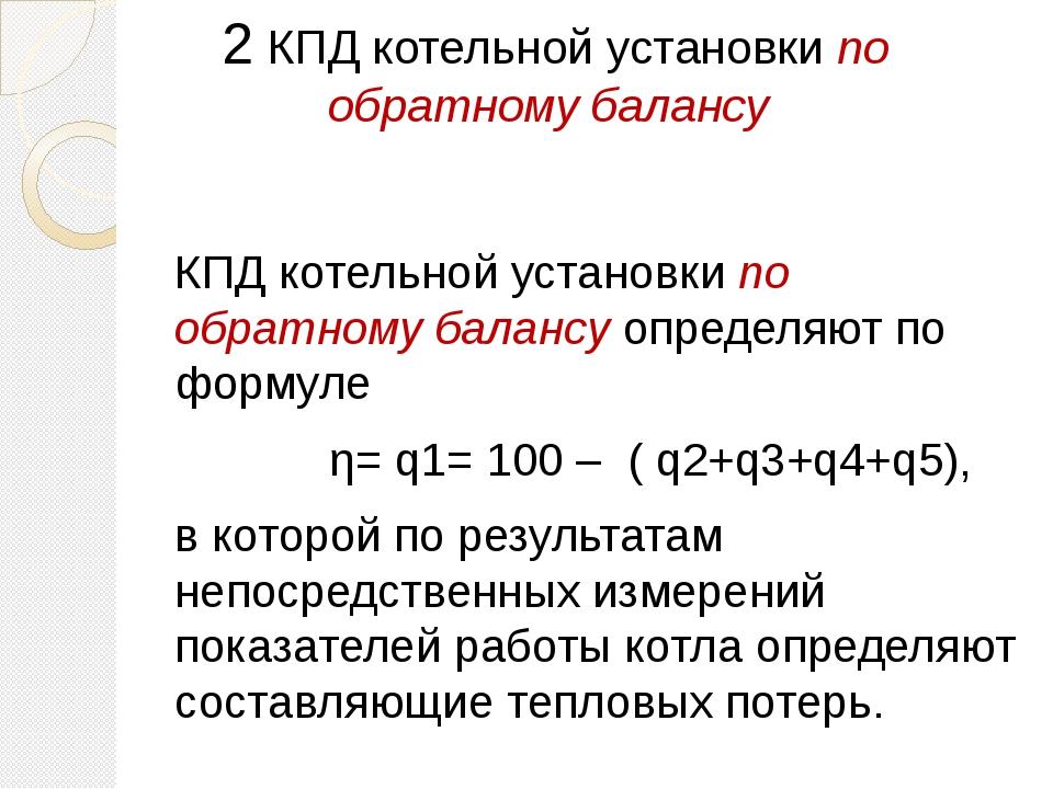 КПД котельной установки по обратному балансу определяют по формуле η= q1= 100...