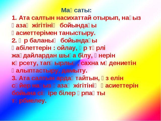 Мақсаты: 1. Ата салтын насихаттай отырып, нағыз қазақ жігітінің бойындағы қас...