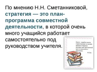 По мнению Н.Н. Сметанниковой, стратегия — это план-программа совместной деяте