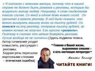 « Я согласен с мнением автора, потому что в нашей стране не должно быть рома