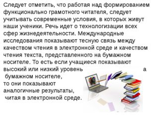 Следует отметить, что работая над формированием функционально грамотного чита