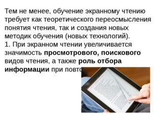 Тем не менее, обучение экранному чтению требует как теоретического переосмысл