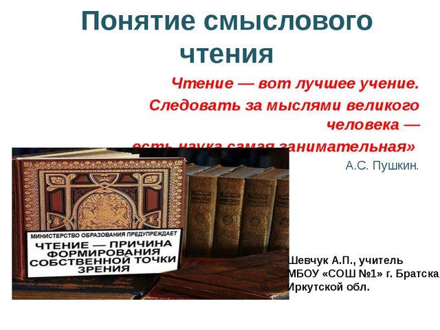 Понятие смыслового чтения Чтение — вот лучшее учение. Следовать за мыслями в...