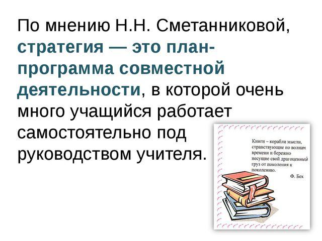 По мнению Н.Н. Сметанниковой, стратегия — это план-программа совместной деяте...