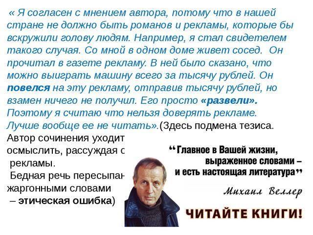 « Я согласен с мнением автора, потому что в нашей стране не должно быть рома...