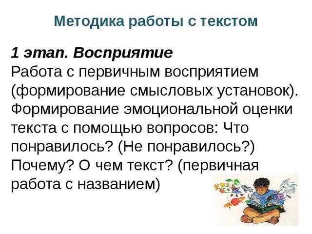 Методика работы с текстом 1 этап. Восприятие Работа с первичным восприятием (...