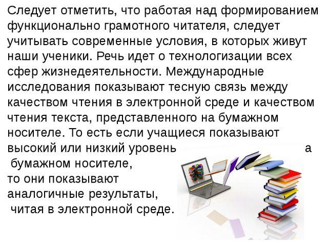 Следует отметить, что работая над формированием функционально грамотного чита...