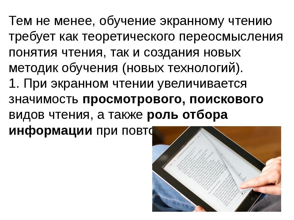 Тем не менее, обучение экранному чтению требует как теоретического переосмысл...