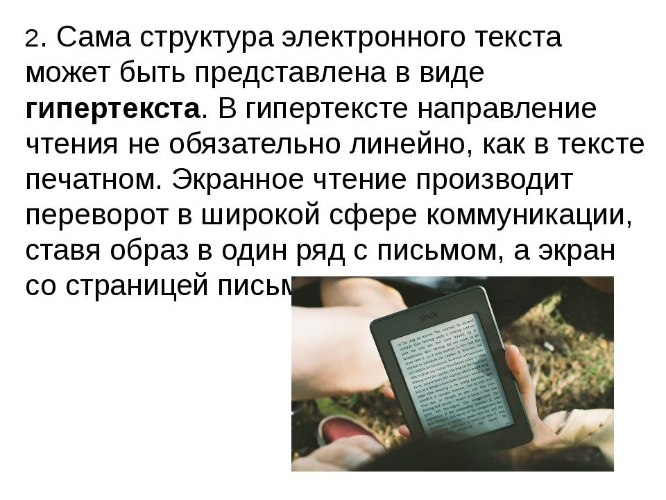 2. Сама структура электронного текста может быть представлена в виде гипертек...