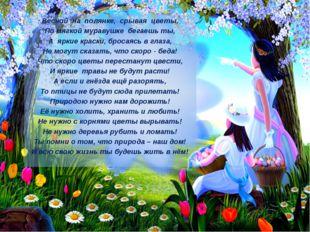 Весной на полянке, срывая цветы, По мягкой муравушке бегаешь ты, А ярки